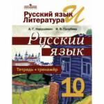 Нарушевич. Русский язык 10 класс. Тетрадь-тренажёр. Базовый уровень