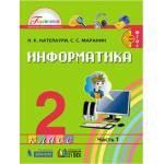 Нателаури. Информатика и ИКТ. 2 класс. Учебник. Часть 1