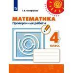 Никифорова. Математика 4 класс. Проверочные работы
