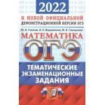 ОГЭ-2022. Математика. Тематические экзаменационные задания. Глазков
