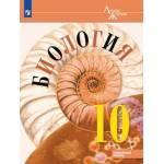 Пасечник. Биология 10 класс. Углублённый уровень. Учебник