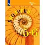 Пасечник. Биология 5-6 классы. Учебник. Линия жизни