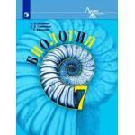 Пасечник. Биология 7 класс. Учебник. Линия жизни