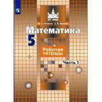 Потапов. Математика 5 класс. Рабочая тетрадь. Часть № 1