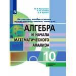 Пратусевич. Алгебра и начала математического анализа. 10 класс. Углубленный уровень