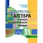 Пратусевич. Алгебра и начала математического анализа 11 класс. Углубленный уровень