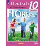 Аверин. Немецкий язык 10 класс. Учебник. Горизонты