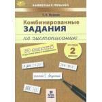 Комбинированные задания по чистописанию. 2 класс. 60 занятий по русскому языку и математике