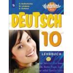 Радченко. Немецкий язык 10 класс. Учебное пособие. Базовый и углублённый уровень