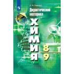Радецкий. Химия 8-9 классы. Дидактический материал