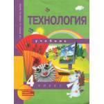 Технология 4 класс. Учебник. Рагозина Т. М.