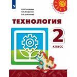 Роговцева. Технология 2 класс. Учебник
