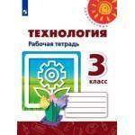 Роговцева. Технология 3 класс. Рабочая тетрадь