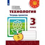 Роговцева. Технология 3 класс. Тетрадь проектов