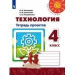 Роговцева. Технология 4 класс. Тетрадь проектов