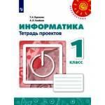 Рудченко. Информатика 1 класс. Тетрадь проектов