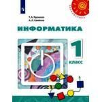 Рудченко. Информатика 1 класс. Учебник
