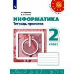 Рудченко. Информатика 2 класс. Тетрадь проектов