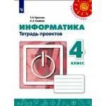 Рудченко. Информатика 4 класс. Тетрадь проектов