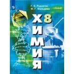 Рудзитис. Химия 8 класс. Учебник