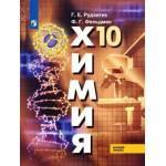 Рудзитис. Химия 10 класс. Учебник. Базовый уровень