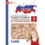 Русский язык 1 класс. ВПР. Подготовка к Всероссийской проверочной работе. Мишакина