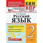 Русский язык 2 класс. КИМ. Всероссийская проверочная работа. Крылова