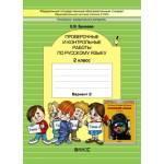 Бунеева. Русский язык 2 класс. Проверочные и контрольные работы. Вариант № 2