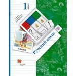 Русский язык 1 класс. Учебник. Иванов