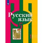 Рыбченкова. Русский язык 5 класс. Учебник. Часть № 1