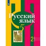 Рыбченкова. Русский язык 5 класс. Учебник. Часть № 2