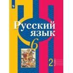Рыбченкова. Русский язык 6 класс. Учебник. Часть № 2