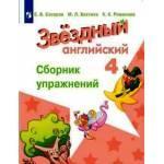 Сахаров. Английский язык 4 класс. Spotlight. Сборник упражнений