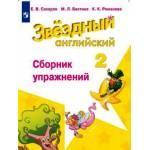 Сахаров. Английский язык 2 класс. Сборник упражнений. Starlight