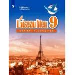 Селиванова. Французский язык 9 класс. Сборник упражнений. Синяя птица