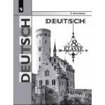 Семенцова. Немецкий язык 8 класс. Контрольные задания для подготовки к ОГЭ