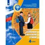 Шемшурина. ОРКСЭ. Основы светской этики 4 класс. Учебник