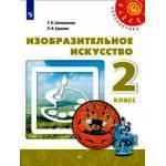 Шпикалова. Изобразительное искусство 2 класс. Учебник