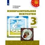 Шпикалова. Изобразительное искусство 3 класс. Учебник