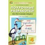 Ситникова. Русский язык 4 класс. Поурочные разработки к УМК Климановой (Перспектива)