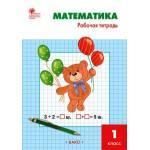 Ситникова. Математика 1 класс. Рабочая тетрадь к УМК Моро