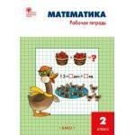 Ситникова. Математика 2 класс. Рабочая тетрадь к УМК Моро