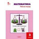 Ситникова. Математика 3 класс. Рабочая тетрадь к УМК Моро