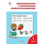 Ситникова. Самостоятельные и контрольные работы по математике. 1 класс