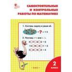 Ситникова. Самостоятельные и контрольные работы по математике. 2 класс