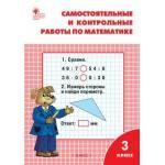 Ситникова. Самостоятельные и контрольные работы по математике. 3 класс