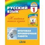 Соловейчик. Русский язык 1 класс. Итоговая проверочная работа