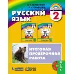 Соловейчик. Русский язык 2 класс. Итоговая проверочная работа