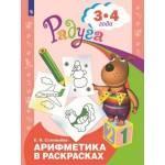 Соловьева. Арифметика в раскрасках. Пособие для детей 3-4 лет