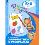 Соловьева. Арифметика в раскрасках. Пособие для детей 5-6 лет
